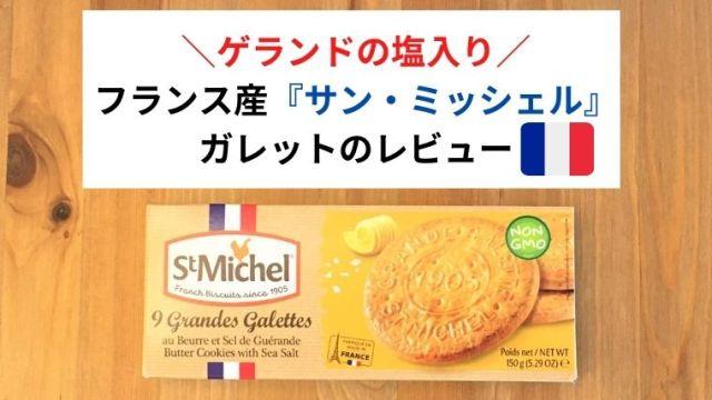 ゲランドの塩入りフランス産『サン・ミッシェル』のガレットがめちゃ美味しい!