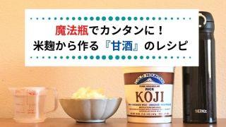魔法瓶でカンタンに! 米麹から作る『甘酒』のレシピ