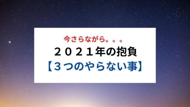 2021年の抱負 【3つのやらない事】
