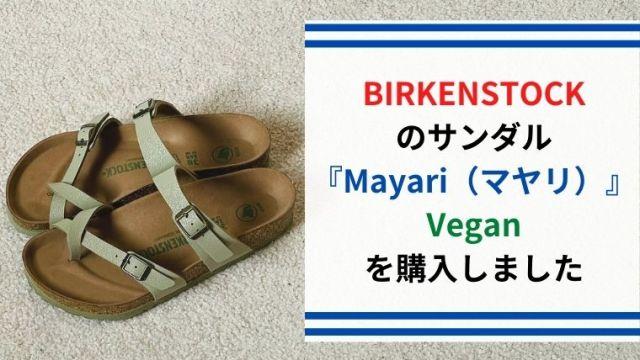 BIRKENSTOCK のサンダル 『Mayari(マヤリ)』Veganを購入しました
