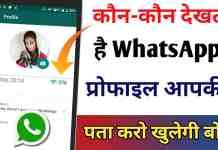 WhatsApp Tracker App Download