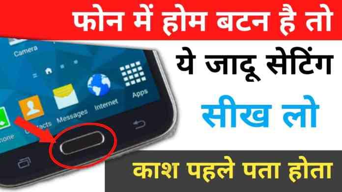Multi-action Home Button App