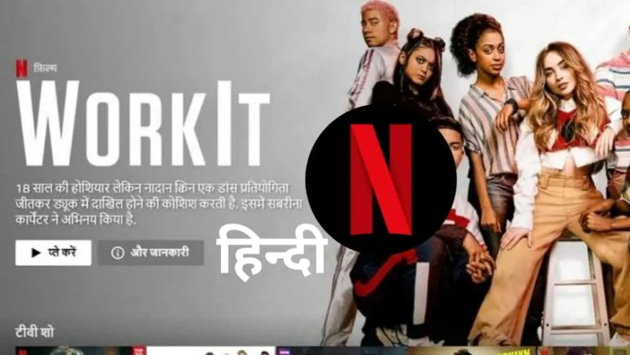 Netflix support Hindi language