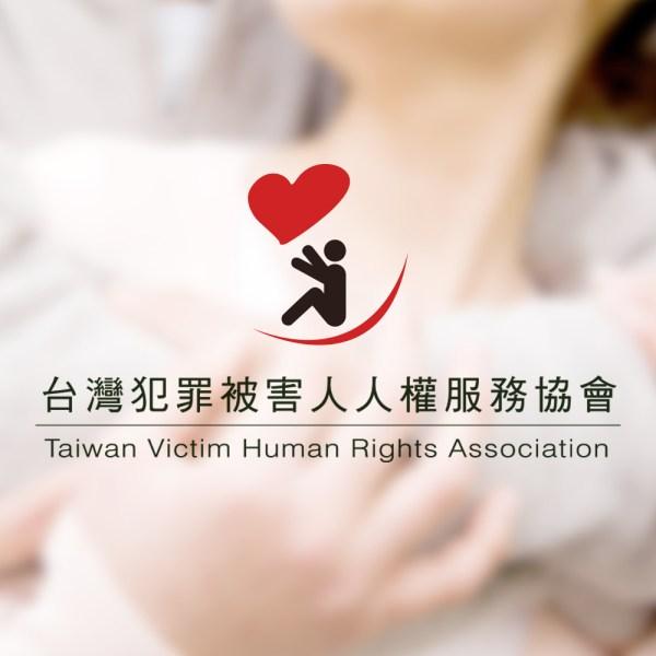 台灣犯罪被害人人權服務協會