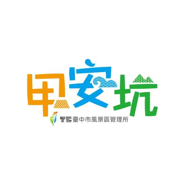 2017臺中市風景區文宣品