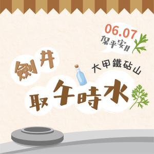 大甲鐵砧山-取午時水節慶文化活動