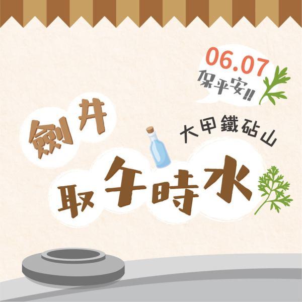 2019 大甲鐵砧山-取午時水節慶文化活動