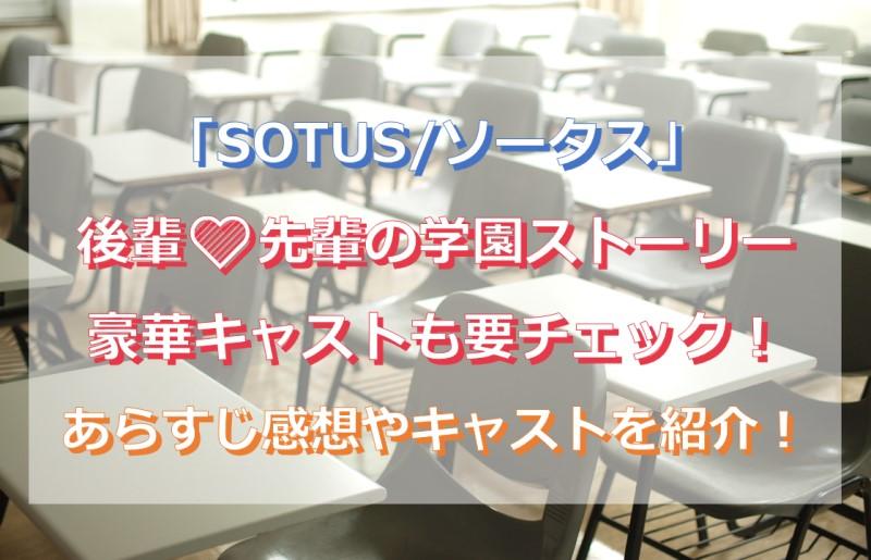 「SOTUS/ソータス」のあらすじや感想は?キャストや視聴方法も紹介!