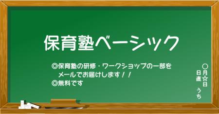 保育塾ベーシックの紹介