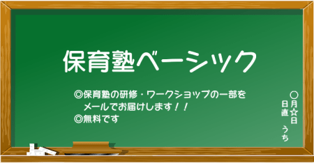 「保育塾ベーシック」と書かれた黒板