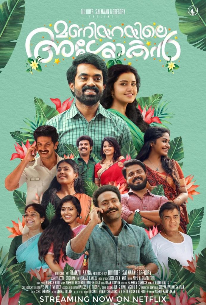 """Maniyarayile Ashokan"" Malayalam Movie Cast & Crew, Video Songs, Trailer, and Mp3 113"