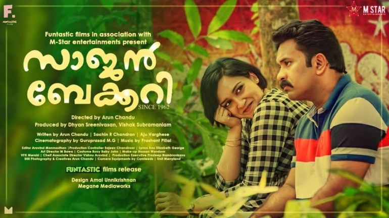 """""""Sajan Bakery Since 1962"""" Malayalam Movie Cast & Crew, Video Songs, Trailer, and Mp3 103"""