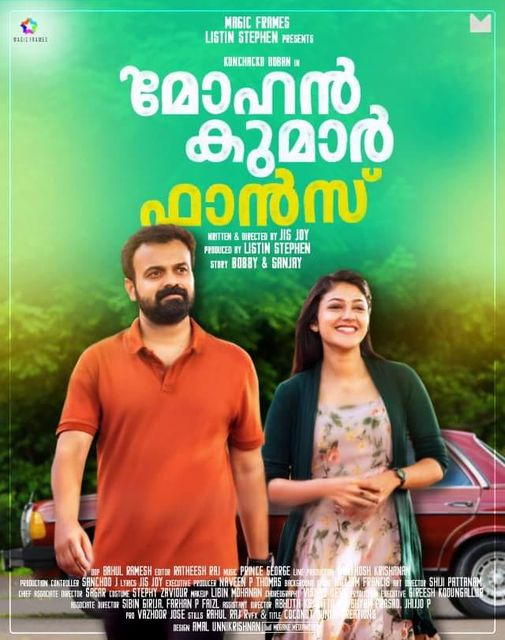 Mohan Kumar Fans Movie (2021) Cast | Video Songs | Trailer | Release Date and Mp3 101