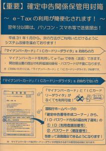 確定申告関係保管用封筒(表)
