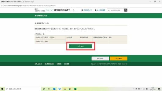 14源泉徴収票入力選択