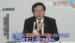 小佐古敏荘教授 「小学生に20ミリシーベルトというのは、私には許すことができません」