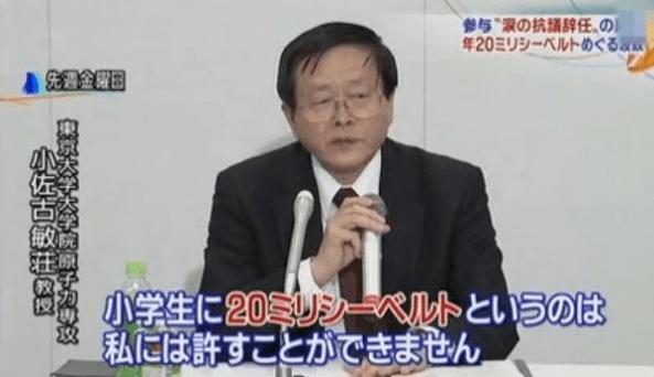 小佐古敏荘「小学生に20ミリシーベルトは、許せません」