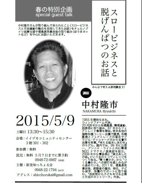 2015.5.9 飯塚講演会「スロービジネスと脱げんぱつ」.(縦長)