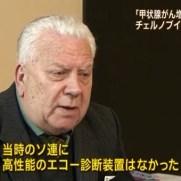 ミコラ・トロンコ所長「当時ソ連に高性能のエコー診断装置はなかった」