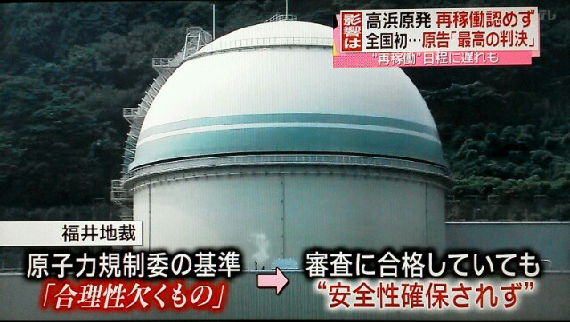 福井地裁「規制委の基準は合理性欠く」「審査に合格しても安全性確保されず」