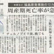下野新聞 2016年10月18日付 周産期死亡率が急上昇
