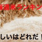 北海道米ランキング!ななつぼしやゆめぴりかなど美味しいのは?特徴は?