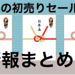 2017札幌の初売りセールやバーゲン情報!期間は?いつから?