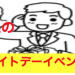 2017札幌ホワイトデーイベント!おすすめのお返しやデートは?