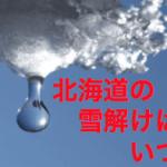 北海道札幌や函館や旭川の雪はいつまで?雪解けの時期は何月?