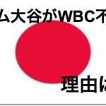 日ハム大谷翔平が侍ジャパンWBC辞退?不参加?理由は?
