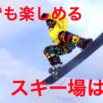2017北海道のGWまでやっているスキー場は?営業はいつまで?