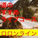 北海道おすすめドライブコース!オロロンラインとは?観光名所は?