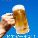 2017札幌大通公園のビアガーデンの期間は?時間は?予約はできる?