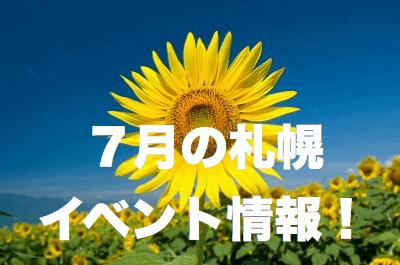 2017年7月の札幌のイベント情報!