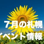 2017年7月の札幌のイベント情報!花火大会や子供も楽しめるのは?