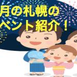2017年8月の札幌のイベントやお祭り!夏休みに楽しめるのは?