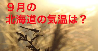 9月の北海道の気温はどれくらい?