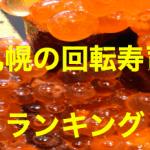 札幌回転寿司おすすめランキング!美味しい店や安いのは?トリトンが人気?
