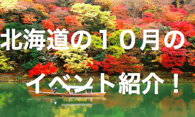 10月の北海道のイベントを紹介!