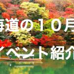 2017北海道の10月イベントやお祭り情報!人気の観光スポットは?