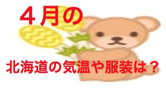 4月の北海道の気温や服装は?