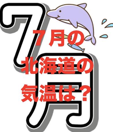 7月の北海道の気温や服装は?