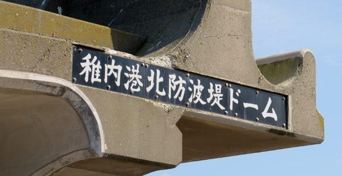稚内港北防波堤ドームの景色【稚内市】/のほほん北海道