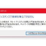 windows10のリモートアシスタンスが接続できない!4つの解決策
