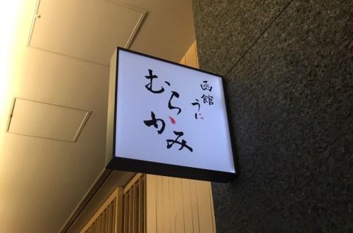 函館うに むらかみ 看板