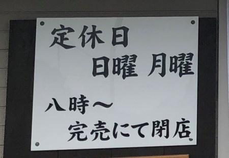 クロワッサン専門店 深井商店の定休日と営業時間の表記