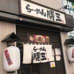 札幌・琴似に魚介香る醤油味【らーめん勝三】/飲んだ帰りに最高の一杯!!