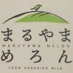 【まるやまめろん】札幌メロンパン専門店/300円以上の超高級な芳醇な香り!!