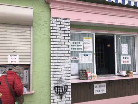 おかめやパン販売所の販売窓口