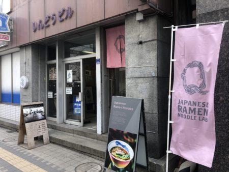 JAPANESE RAMEN NOODLE LAB Q(ジャパニーズラーメンヌードルラボQ)入り口の旗